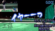 ゼクシオ テン ドライバー×西川みさと【クラブ試打 三者三様】
