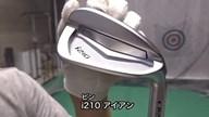 ピン i210 アイアン【試打ガチ比較】
