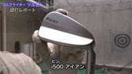 ピン i500 アイアン【試打ガチ比較】