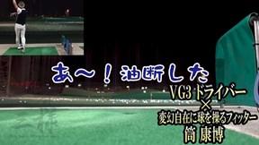 タイトリスト VG3 ドライバー×筒康博【クラブ試打 三者三様】