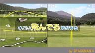 タイトリスト VG3 ドライバー×万振りマン【クラブ試打 三者三様】