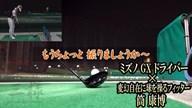 ミズノ GX ドライバー×筒康博【クラブ試打 三者三様】