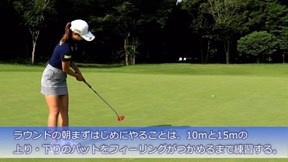 ロングパットは転がりが命 金澤志奈【女子プロ・ゴルフレスキュー】