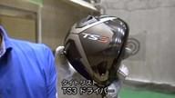 タイトリスト TS3 ドライバー【試打ガチ比較】