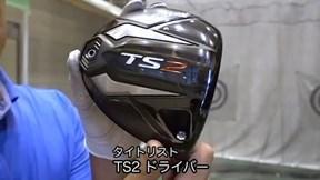 タイトリスト TS2 ドライバー【試打ガチ比較】