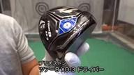 ブリヂストン ツアーB XD-3 ドライバー【試打ガチ比較】