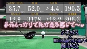 ジ・アッタス × 西川みさと【クラブ試打 三者三様】