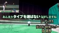 ジ・アッタス × 筒康博【クラブ試打 三者三様】