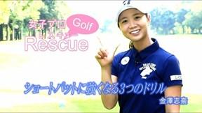 ショートパットに強くなる3つのドリル 金澤志奈【女子プロ・ゴルフレスキュー】