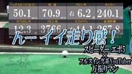 スピーダー エボリューション 5×万振りマン【クラブ試打 三者三様】