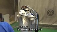 ブリヂストン ツアーB X-CBP アイアン【試打ガチ比較】