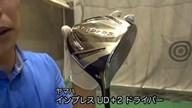 ヤマハ インプレス UD+2 ドライバー【試打ガチ比較】