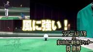 ツアーAD VR×筒康博【クラブ試打 三者三様】