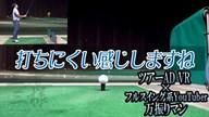 ツアーAD VR×万振りマン【クラブ試打 三者三様】
