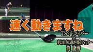 タイトリスト TS2 ドライバー×筒康博【クラブ試打 三者三様】