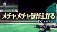 タイトリスト TS2 ドライバー×万振りマン【クラブ試打 三者三様】