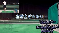 タイトリスト TS3 ドライバー×西川みさと【クラブ試打 三者三様】