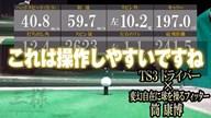 タイトリスト TS3 ドライバー×筒康博【クラブ試打 三者三様】