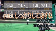 ヤマハ インプレス UD+2 ドライバー×万振りマン【クラブ試打 三者三様】