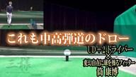 ヤマハ インプレス UD+2 ドライバー×筒康博【クラブ試打 三者三様】