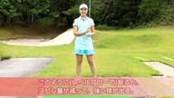 パンチショットはチラッとでも上から狙ってはダメ セキ・ユウティン【女子プロ・ゴルフレスキュー】