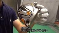 本間ゴルフ TW747 460 ドライバー【試打ガチ比較】