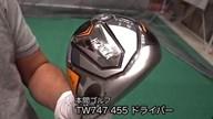 本間ゴルフ TW747 455 ドライバー【試打ガチ比較】