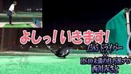 スリクソン Z585 ドライバー×西川みさと【クラブ試打 三者三様】