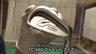 フォーティーン TC-560 フォージド アイアン【試打ガチ比較】