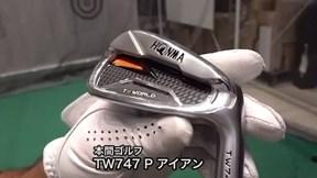 本間ゴルフ TW747 P アイアン【試打ガチ比較】