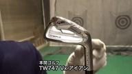本間ゴルフ TW747 Vx アイアン【試打ガチ比較】