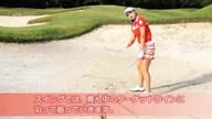 バンカー攻略の基本は3本ライン セキ・ユウティン【女子プロ・ゴルフレスキュー】
