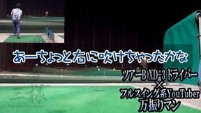 ツアーB XD-3 ドライバー×万振りマン【クラブ試打 三者三様】