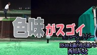 M グローレ ドライバー×西川みさと【クラブ試打 三者三様】