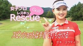 スピンショットは手首で打ち分ける セキ・ユウティン【女子プロ・ゴルフレスキュー】