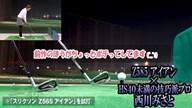 スリクソン Z585 アイアン×西川みさと【クラブ試打 三者三様】
