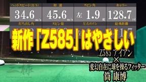 スリクソン Z585 アイアン×筒康博【クラブ試打 三者三様】