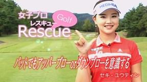 パットでもアッパーブローorダウンブローを意識する セキ・ユウティン【女子プロ・ゴルフレスキュー】