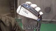テーラーメイド P760 アイアン【試打ガチ比較】