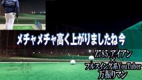 スリクソン Z785 アイアン×万振りマン【クラブ試打 三者三様】