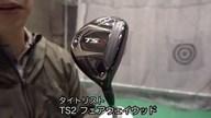 タイトリスト TS2 フェアウェイウッド【試打ガチ比較】