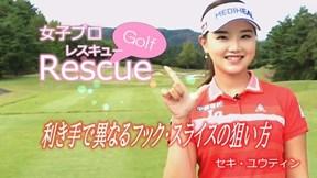 利き手で異なるフック・スライスの狙い方 セキ・ユウティン【女子プロ・ゴルフレスキュー】