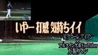 M グローレ アイアン×万振りマン【クラブ試打 三者三様】