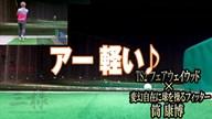 タイトリスト TS2 フェアウェイウッド×筒康博【クラブ試打 三者三様】