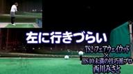 タイトリスト TS2 フェアウェイウッド×西川みさと【クラブ試打 三者三様】