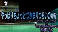 タイトリスト TS3 フェアウェイウッド×西川みさと【クラブ試打 三者三様】