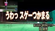 スリクソン Z F85 フェアウェイウッド×筒康博【クラブ試打 三者三様】