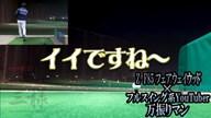 スリクソン Z F85 フェアウェイウッド×万振りマン【クラブ試打 三者三様】
