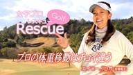 プロの体重移動はチョイ違う エイミー・コガ【女子プロ・ゴルフレスキュー】
