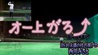 インプレス UD+2 アイアン×西川みさと【クラブ試打 三者三様】